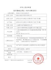 China CFDA GMP