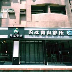 同心青山診所