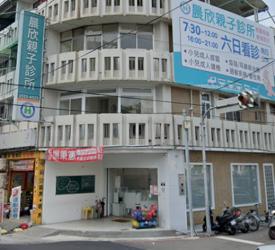 晨欣親子診所