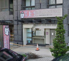 竹北上允耳鼻喉科診所