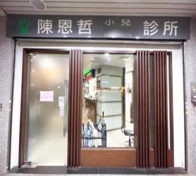 陳恩哲診所
