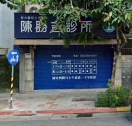 陳勝吉診所