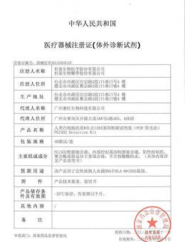 台北廠獲得中國CFDA GMP認證。