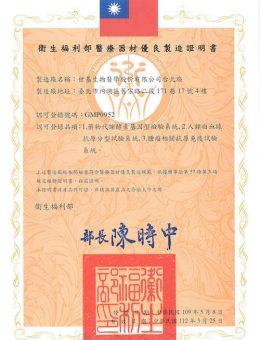 台北廠獲得GMP認證。